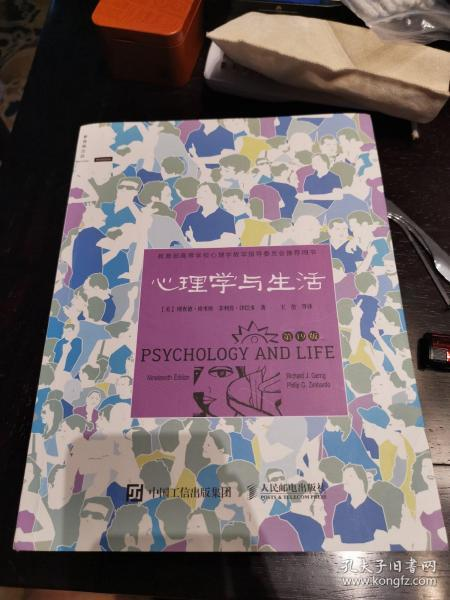 心理学与生活(第19版)