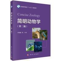 正版二手 简明动物学-(第二版) 宋憬愚 科学出版社 9787030523662