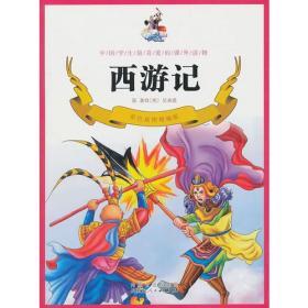 西游记(彩色插图精编版)
