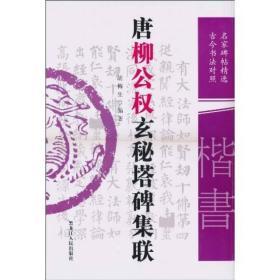 唐柳公权玄秘塔碑集联(古今书法对照)6本一起卖