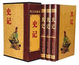 精装-史记(图文珍藏版3卷)