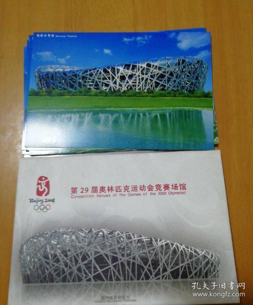 第二十九届奥林匹克运动会竞赛场馆明信片