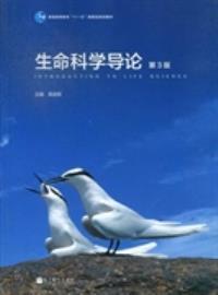 正版二手 生命科学导论(第3版) 高崇明 高等教育出版社 9787040351606