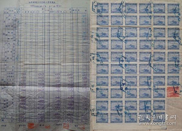 ax0884民37年裕華紡制公司蓉廠工資表,背貼收割圖金元印花稅票一元67枚5分1枚