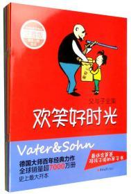顶级大师绘本:父与子全集(注音版 套装共10册)