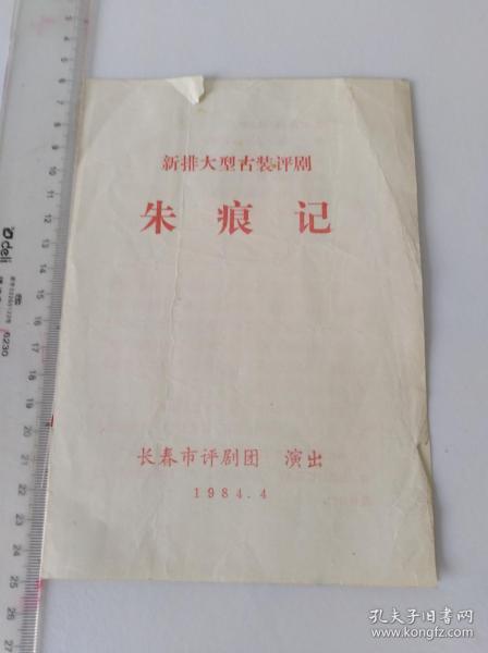 1984年朱痕记 评剧      满40元包邮。如图。品自定。