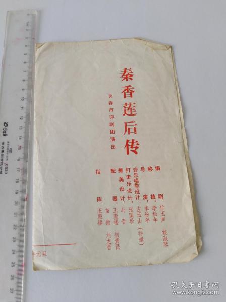 秦香莲后转 评剧封皮      满40元包邮。如图。品自定。