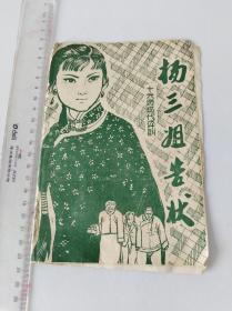 杨三姐告状 评剧封皮      满40元包邮。如图。品自定。