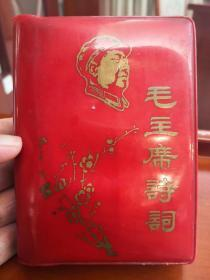 《毛主席诗词》(注释)红色塑封本