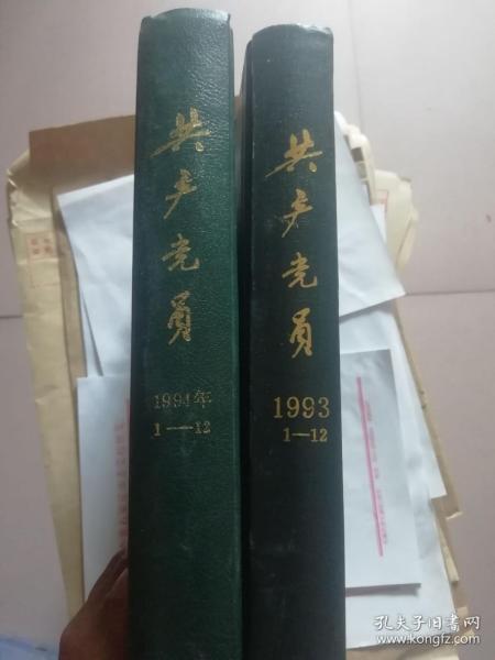 共产党员,1993、1994年合订本