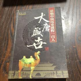影响中国历史进程一百人 大唐盛世