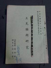 王充論衡研究 輔仁大學碩士畢業論文 有趙博雅教授簽名