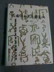 琉璃河西周燕國墓地:1973~1977 精裝初版