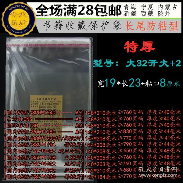大32開+2碼19*23+8cm特厚護書袋書籍保護袋磚頭書字典opp粘口透明