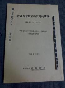 新唐書食貨志の史料的研究 作者高橋繼男簽贈昌彼得