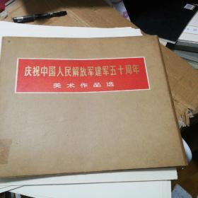 《庆祝中国人民解放军建军五十周年美术作品选》。60全。品好。