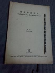 吳梅村詩叢考(抽印本)