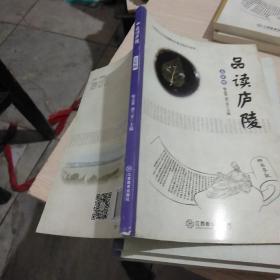 品读庐陵五年级,江西省吉安市基础教育庐陵文化语文读本