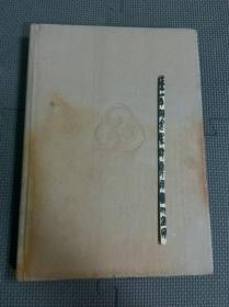 古琴曲集 精裝本 1982年第一版第二次印刷,僅印465冊