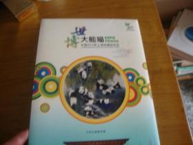 《世博大熊猫 中国2010年上海世博会纪念 个性化邮票专集》一版10枚!