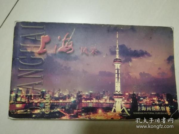 上海风采13张明信片
