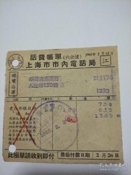 话费帐单(60年1月江)