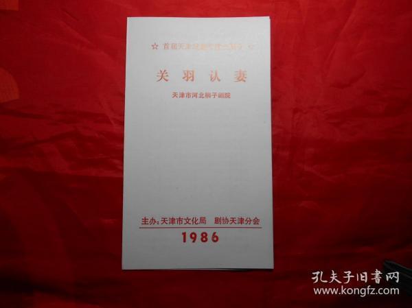 河北梆子《关羽认妻》(首届天津戏剧节演出剧目  节目单)