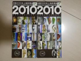 2010年世博会1,2两套