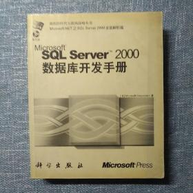SQL Server2000数据库开发手册(修订版)(1CD)