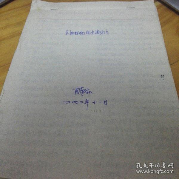 南京林業大學教授蔡農凱教授手稿(園林植物病蟲害防治)