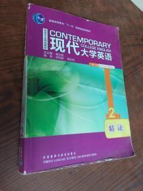 现代大学英语2精读 第2版