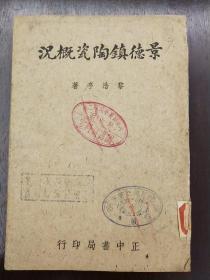 景德镇陶瓷概况