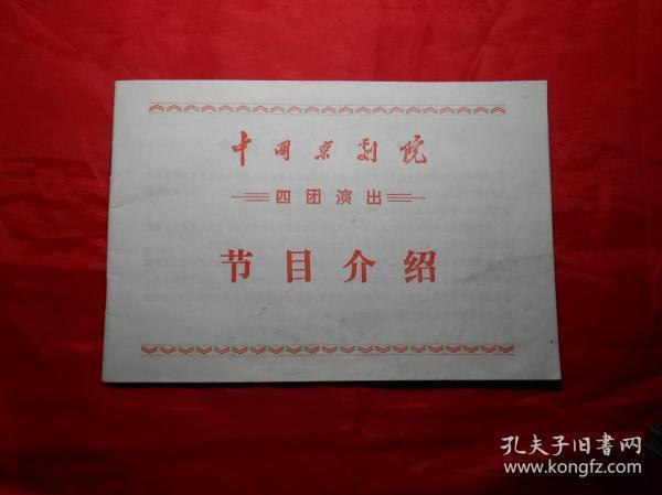 《中国京剧院四团演出 节目介绍》38页