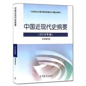 中国近现代史纲要2018版 本书写组 书店 近代史(1840-1919)