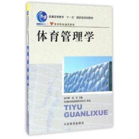 体育管理学 高雪峰 人民体育出版社9787500937388