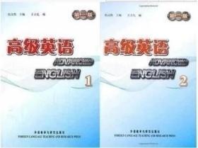 高级英语张汉熙 第三3版1 2两本 外研出版考研用教材