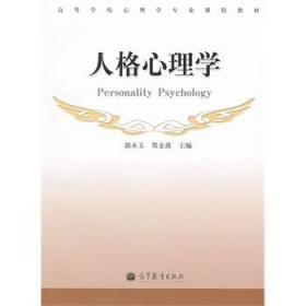 人格心理学 郭永玉 高等教育9787040312799