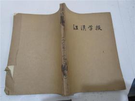 江汉学报 1962年第1-6期合订本