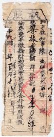 民国税收票证----洪宪元年(民国四年)广东和平县田赋管理处