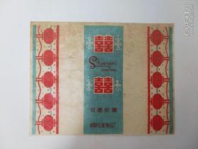 """双喜软糖【洛阳红星食品厂,红灯笼双喜图案,少""""市""""版】★老糖纸★"""