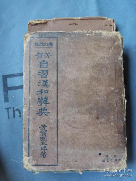 芳贺自习汉和辞典