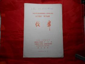 《 自卫还击 保卫边疆 歌舞》节目单(  总政鼓舞团等 1979年演出)16开4页