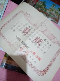 1957年奖状 有毛主席像 【一等好学生】沈阳市第一师范附属小学