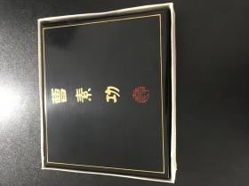 老墨 上海墨廠 95年醉墨淋漓 95醉墨全品