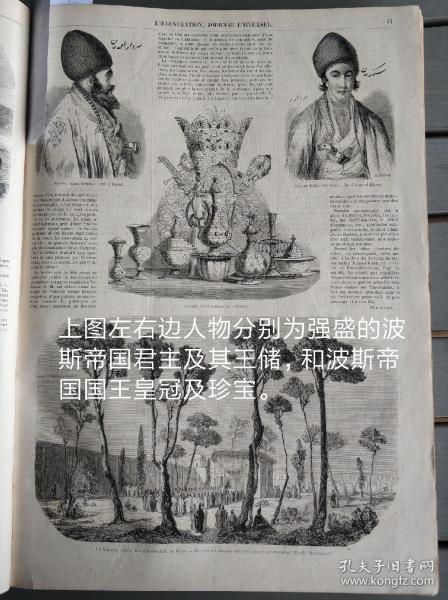 1860年法國畫報《畫刊》的合訂本第二次鴉片戰爭第二部分完整記錄,珍貴史料。補圖。記錄了拿破侖三世夫婦訪問法國南部各省直至北非阿爾及利亞的皇家之旅。珍貴版畫多多。