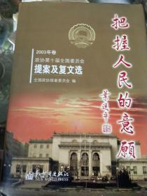 把握人民的意愿(2003年卷)