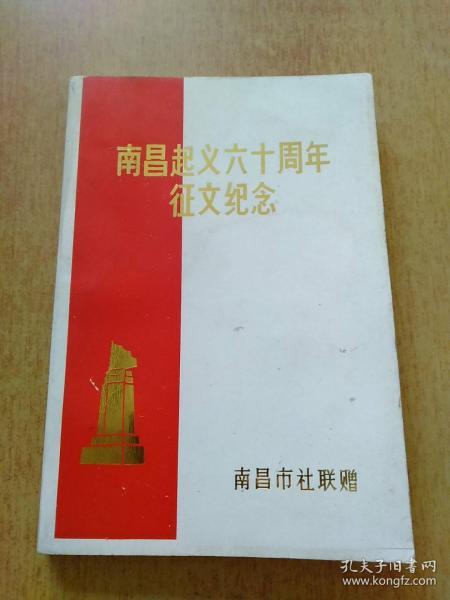 南昌起義六十周年征文紀念·筆記簿1冊(南昌市社聯贈 32開)