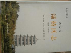 西安市一灞桥区志(1994-2010)
