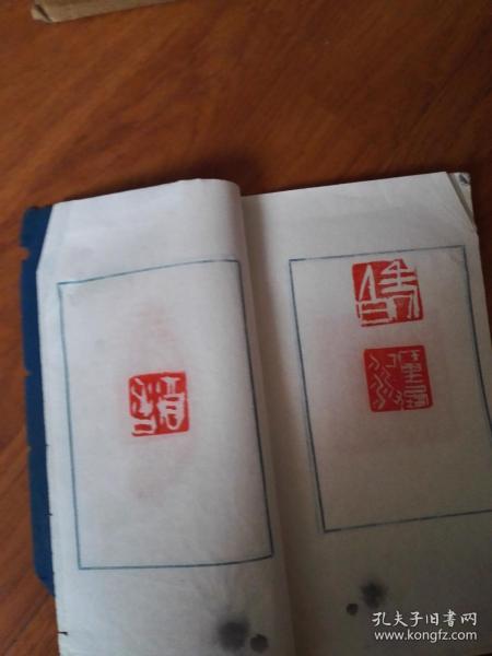 名家老印譜(書畫印、姓名印)線裝宣紙本