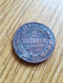 沙俄尼古拉二世1902年2戈比銅幣 24mm 品佳